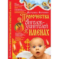 Пророчества Ангелов-хранителей об именах