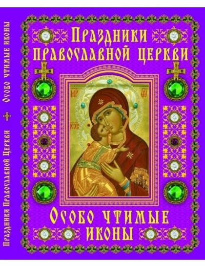 Праздники православной церкви. Особо чтимые иконы