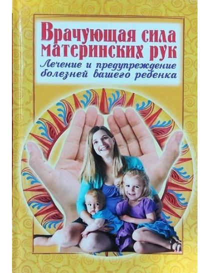 Врачующая сила материнских рук