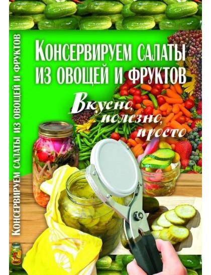 Консервируем салаты из овощей и фруктов