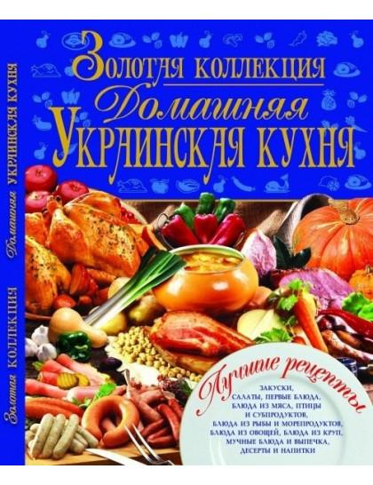 Золотая коллекция. Домашняя украинская кухня