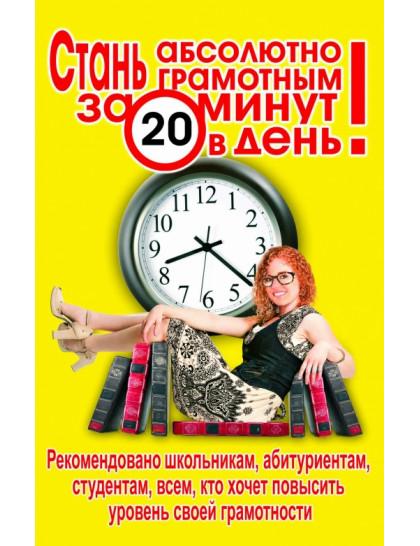 Стань абсолютно грамотным за 20 минут в день
