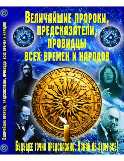 Величайшие пророки, предсказатели, провидцы всех времен и народов