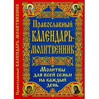 Православный календарь - молитвенник