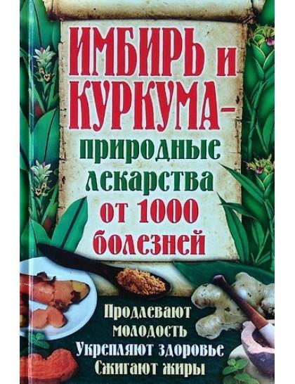 Имбирь и куркума -природные лекарства от 1000 болезней