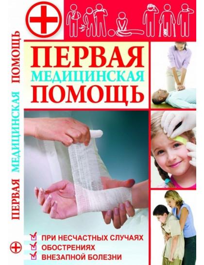 Первая медицинская помощь