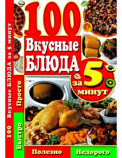 100. Вкусные блюда за 5 минут