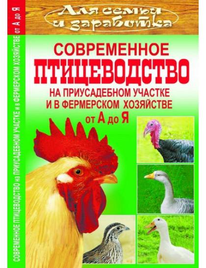 Современное птицеводство на приусадебном участке и в фермерском хозяйстве