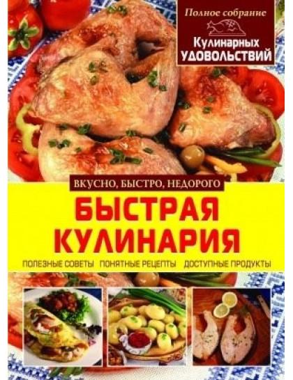 Быстрая кулинария (1Ц)