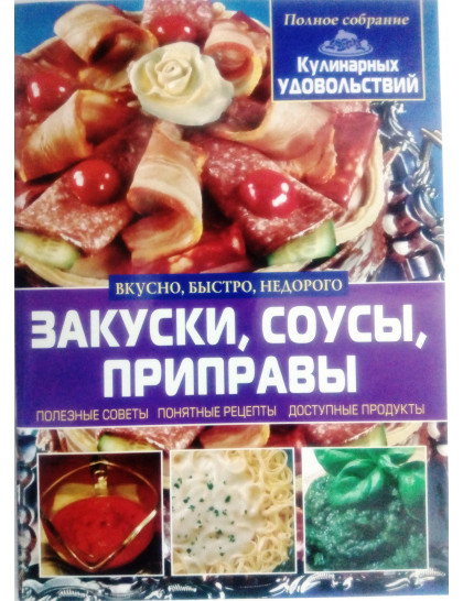 Закуски, соусы, приправы (3Ц)
