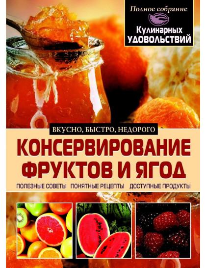 Консервирование фруктов и ягод (3Ц)