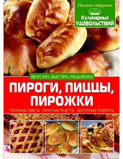 Пироги, пиццы, пирожки (1Ц)