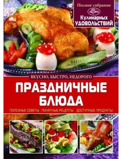 Праздничные блюда (1Ц)