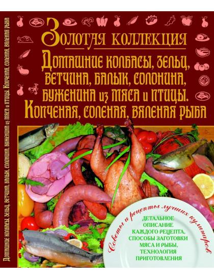 Домашние колбасы,зельц,ветчина,балык,солонина,буженина из мяса и птицы