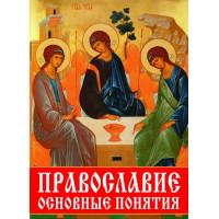Православие. Основные понятия (1Ц)