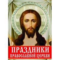 Праздники Православной Церкви (1Ц)