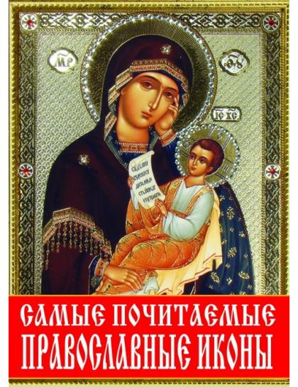 Самые почитаемые православные иконы (1Ц)