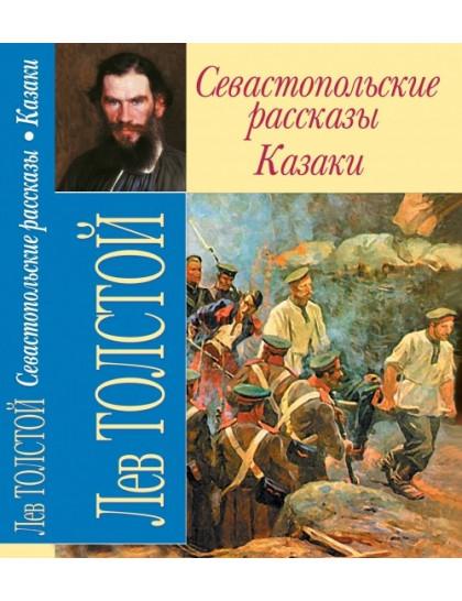 Севастопольские рассказы. Казаки / Л.Н. Толстой
