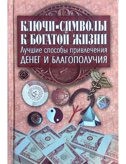 Ключи-символы к богатой жизни. Лучшие способы привлечения денег и благополучия