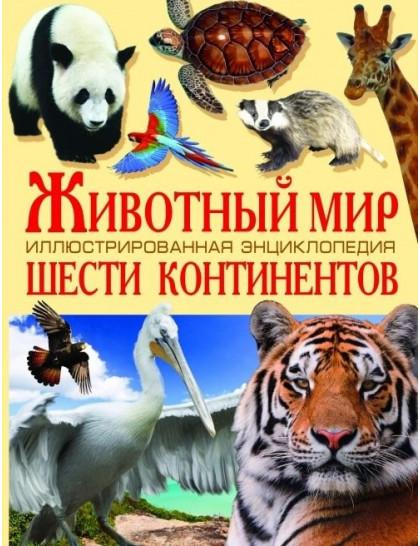 Животный мир шести континентов.  Иллюстрированная энциклопедия