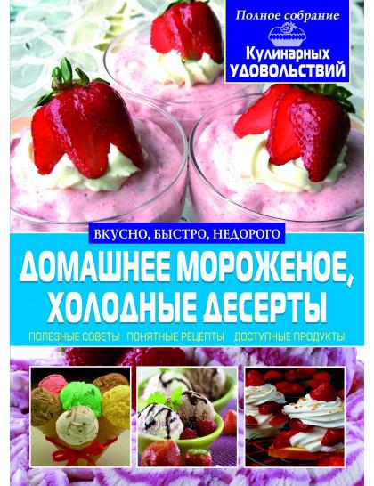 Домашнее мороженое, холодные десерты (3Ц)