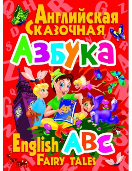 Английская сказочная азбука (3Ц)