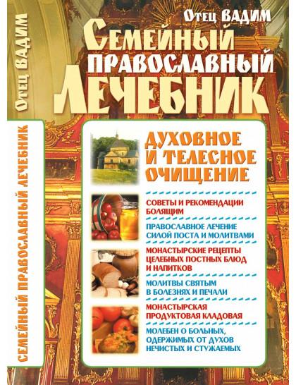 Семейный православный лечебник: Духовное и телесное очищение