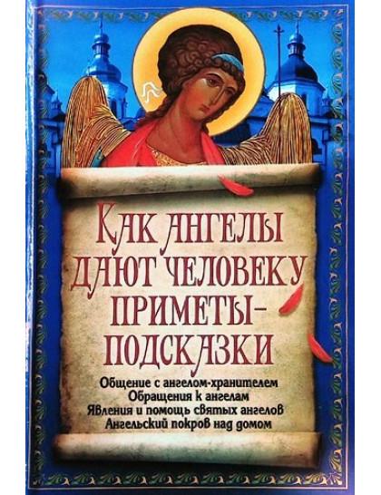 Как ангелы дают человеку приметы-подсказки