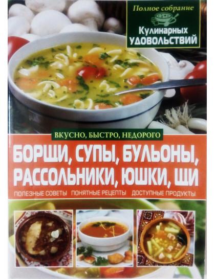 Борщи, супы, бульоны, рассольники, юшки, щи (3Ц)