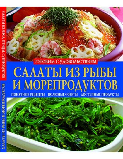 Салаты из рыбы и морепродуктов (3Ц)