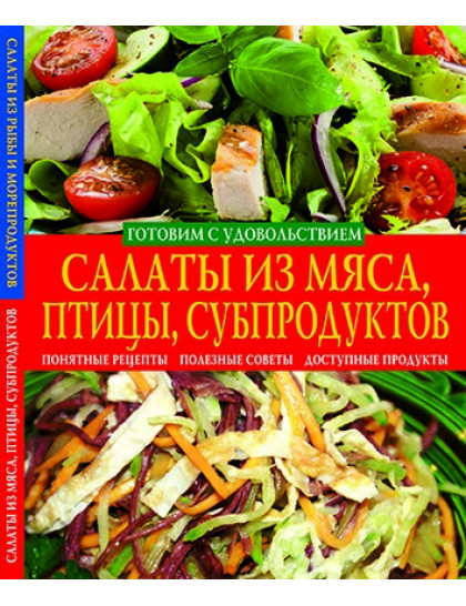Салаты из мяса,птицы,субпродуктов