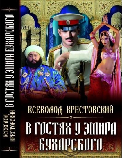 В гостях у эмира Бухарского /  Крестовский В. В.