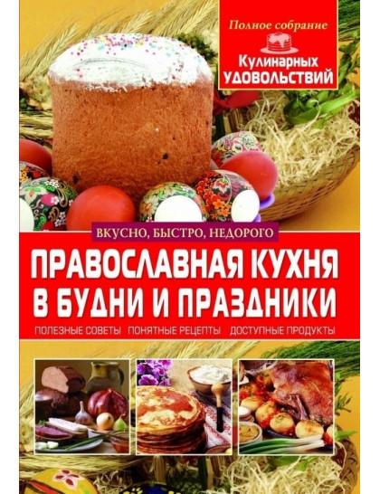 Православная кухня в будни и праздники (1Ц)