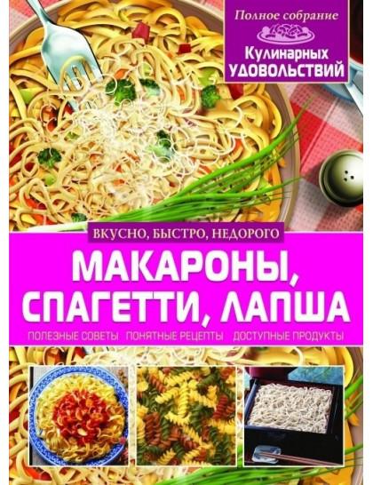 Макароны, спагетти, лапша (3Ц)