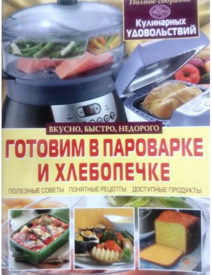 Готовим в пароварке и хлебопечке (1Ц)