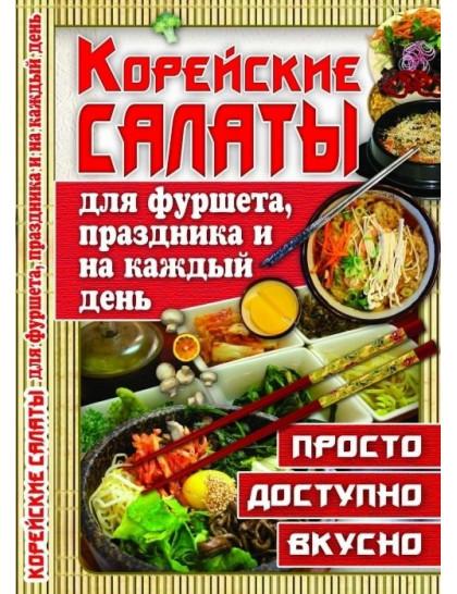 Корейские салаты для фуршета, праздника и на каждый день