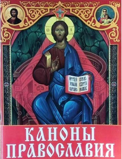 Каноны Православия