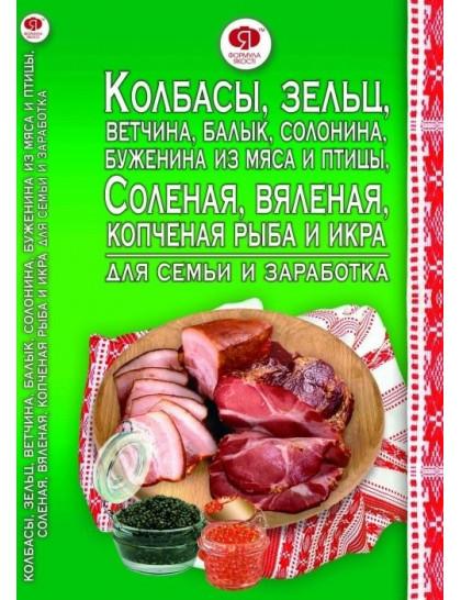 Колбасы, зельц, ветчина, балык, солонина, буженина из мяса и птицы, соленая, вяленая, копченая рыба
