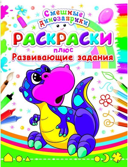 Раскраски: Смешные динозаврики (код 0350-4)
