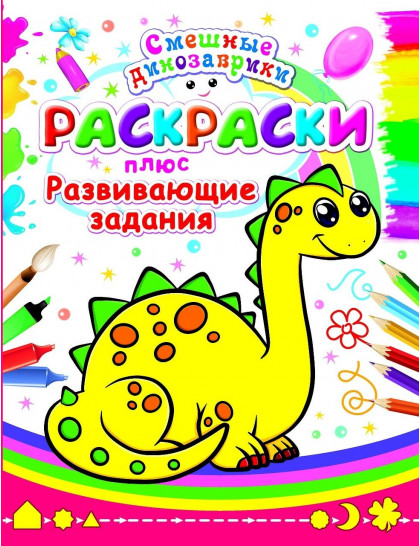 Раскраски: Смешные динозаврики (код 0351-1)
