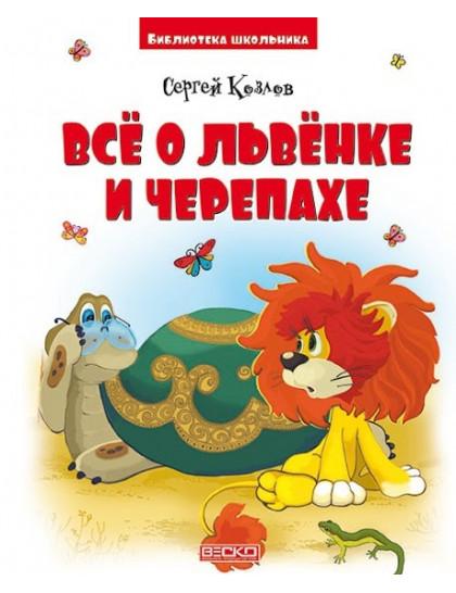 БШ Все о львенке и черепахе. С. Козлов