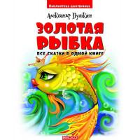 БШ Золотая рыбка. Пушкин А.С.