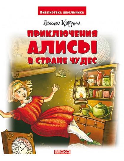 БШ Приключения Алисы в стране чудес. Кэролл Л.