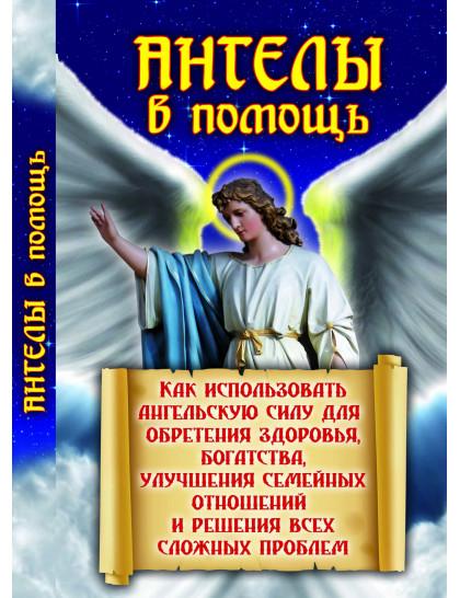 Ангелы в помощь