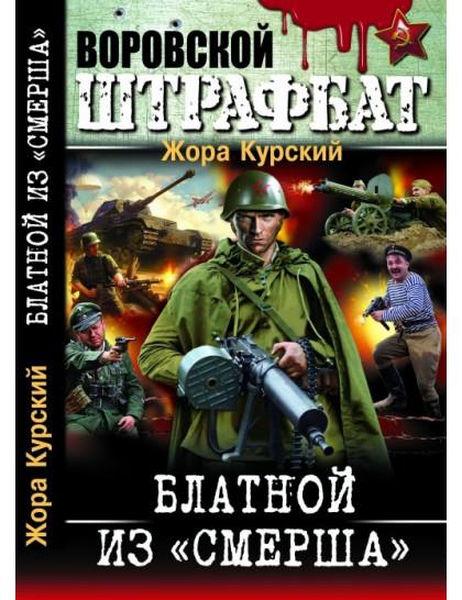 """Блатной из """"СМЕРША"""""""