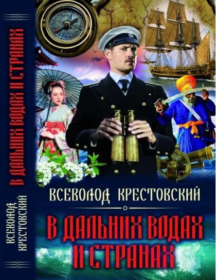 В дальних водах и странах /  В.  Крестовский