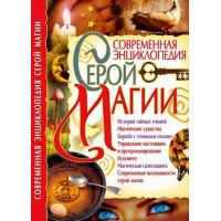Современная энциклопедия серой магии