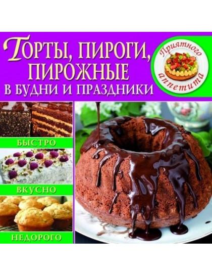 Торты, пироги, пирожные в будни и праздники (код 70-4)