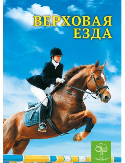 Энциклопедия Спорт Верховая езда