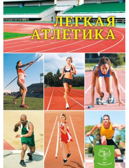 Энциклопедия Спорт Легкая атлетика